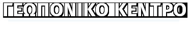 Γεωπονικό Κέντρο Τιτόπουλος Λεωνίδας & Χρήστος Logo